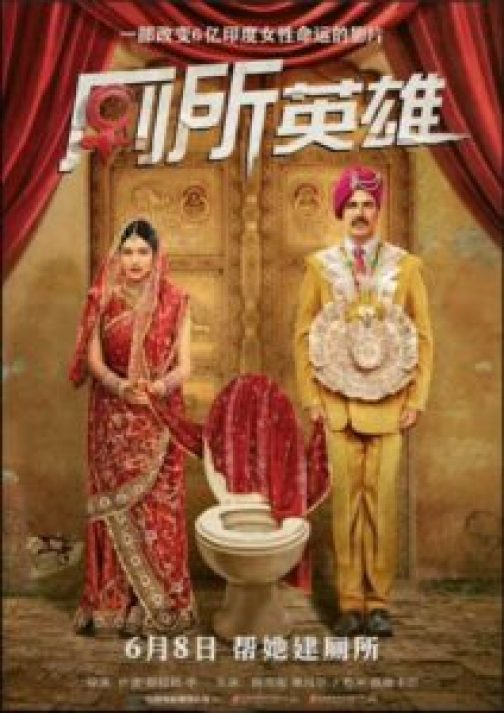 Toilet-Ek-Prem-Katha-Gets-Release-Date-In-China
