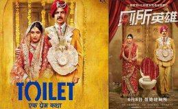 Toilet-Ek-Prem-Katha-Gets-Release-Date-In-China-June-8-2018