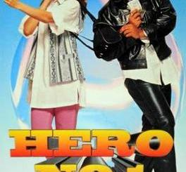 Hero No 1 Box Office Collection Day Wise India Overseas