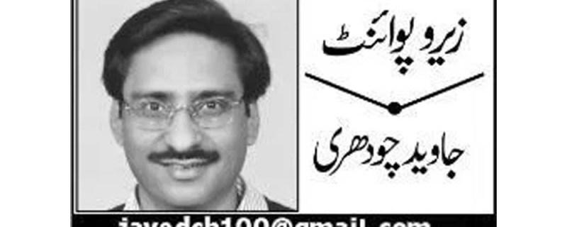 ایک پاکستان وہ بھی تھا (2) – جاوید چوہدری