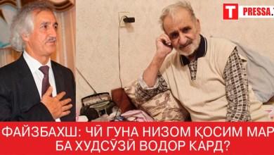 Photo of Ҳодисаи гӯшношунид дар Иттифоқи нависандагони Тоҷикистон