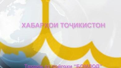 Photo of САРХАТИ ХАБАРҲОИ МУҲИМИ 17 МАРТИ СОЛИ 2021 (ВИДЕО)