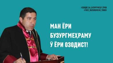 Photo of ЗОДРӮЗИ ПАСИ ПАНҶАРАИ  БУЗУРГМЕҲР ЁРОВ