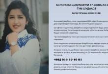 Photo of АСРОРОВА ШАҲРБОНУИ 17-СОЛА АЗ 20 ИЮН ГУМ ШУДААСТ. БАРОИ ЁФТАНАШ КУМАК КУНЕД!