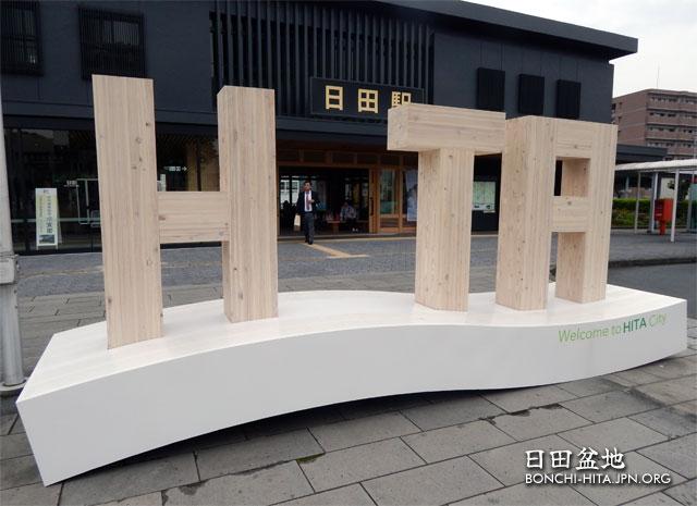 日田駅前のHITA_2
