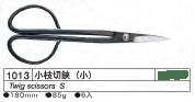 Kikuwa Japanese Bonsai Scissors