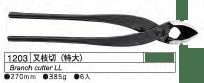 Kikuwa Japanese Bonsai Tools - Branch Cutter Large - 270mm