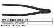 Kikuwa Japanese Bonsai Tools - Professional Wire Cutter - 210mm