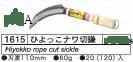 Kikuwa Japanese Bonsai Tools - Repotting Sickle - 110mm