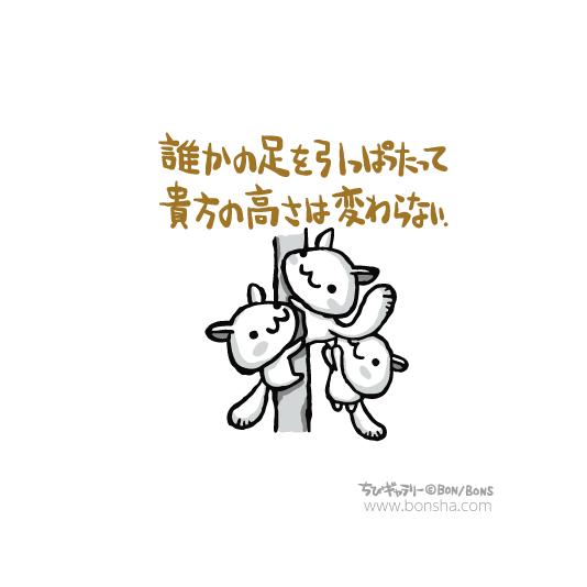 chibi4_16