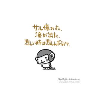 chibi5_45