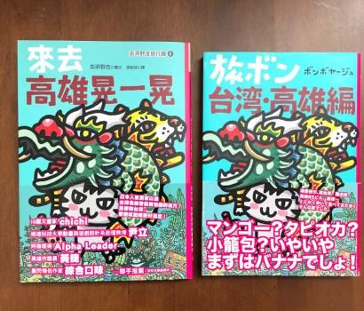 台湾版『旅ボン 台湾・高雄編』発売しました!