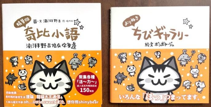 台湾版『よりぬき ちびギャラリー』発売です!