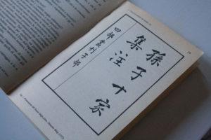 Sun Tzu: quando L'arte della guerra è applicata alla vita quotidiana