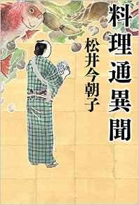 杉江の読書 松井今朝子『料理通異聞』(幻冬舎)