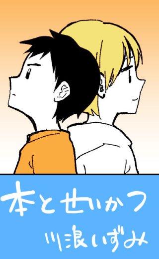 川浪いずみ「本とせいかつ」#11