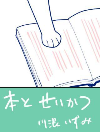 川浪いずみ「本とせいかつ」#13
