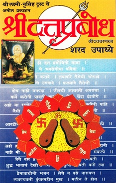 Shri Dattaprabodha