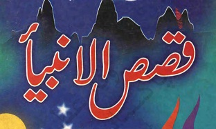 Qasas ul Anbiya Urdu English