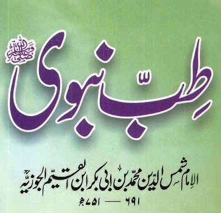 Homeopathic medicine books in urdu pdf download