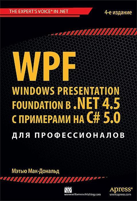 Купить книгу WPF: Windows Presentation Foundation в .NET 4 ...