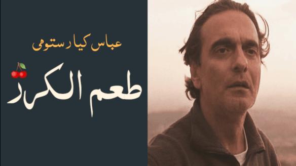 لماذا تنجح السينما الإيرانية؟ ترشيحات لأفلام إيرانية هامة