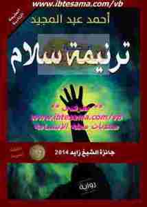 حميل ترنيمة سلام ، رواية ، أحمد عبد المجيد