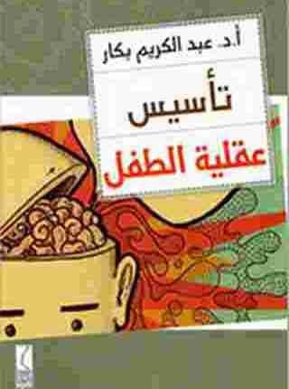 كتاب تأسيس عقلية الطفل pdf