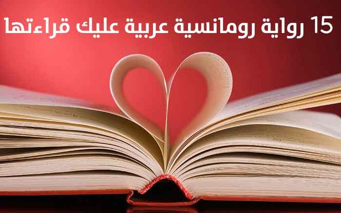 15 رواية رومانسية عربية عليك قراءتها معمل الكتب