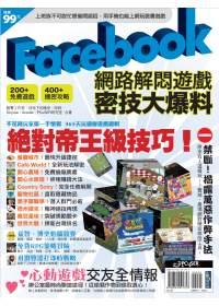 Facebook網路解悶遊戲密技大爆料