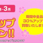 【春季限定】買取価格30%アップキャンペーンのお知らせ|専門書アカデミー・メディカルマイスター
