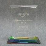 Amazonマケプレアワード 2016 カテゴリー賞を受賞しました