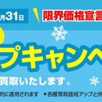 冬期限定 買取価格10%アップキャンペーンのお知らせ 学参プラザ・専門アカデミー・メディカルマイスター