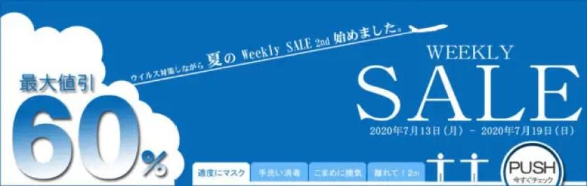 ブックスドリーム 学参ストア2号店 7月第2弾 weekly即決大セール in Summer 2nd