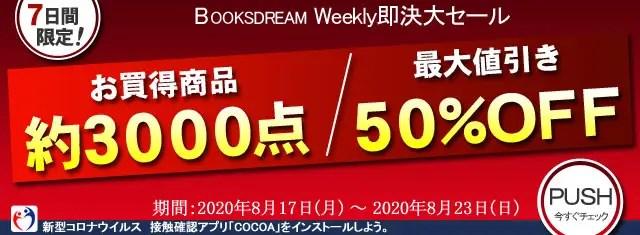 ブックスドリーム 学参ストア 8月の Weekly SALE 第3弾