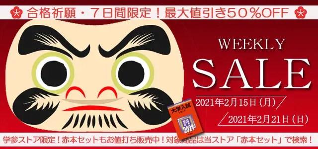 ブックスドリーム 学参ストア 2月の Weekly SALE 第3弾 【合格祈願】