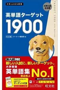 単語帳の例3)英単語ターゲット1900