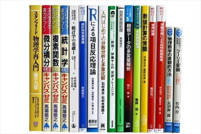 専門書や大学の教科書