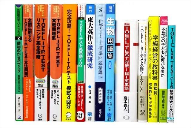 TOEIC・TOEFL参考書・問題集など