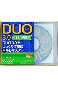 DUO 3.0 / CD基礎用
