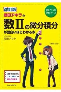 改訂版 坂田アキラの 数IIの微分積分が面白いほどわかる本