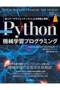 [第3版]Python 機械学習プログラミング 達人データサイエンティストによる理論と実践