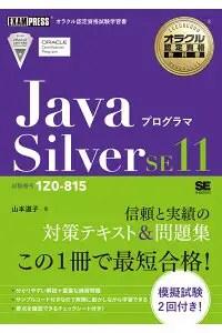 オラクル認定資格教科書 Javaプログラマ Silver SE11