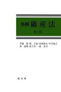 条解破産法 第3版