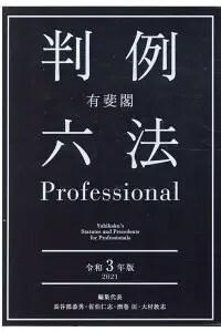 有斐閣判例六法Professional 令和3年版