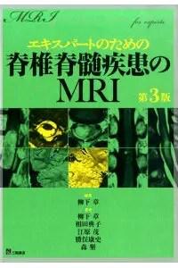 エキスパートのための脊椎脊髄疾患のMRI 第3版