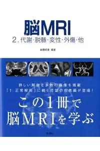 脳MRI 2 代謝・脱髄・変性・外傷・他