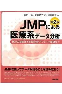 JMPによる医療系データ分析 第2版