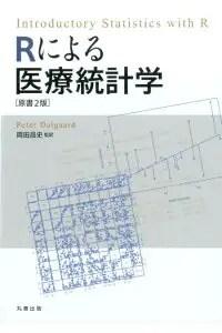 Rによる医療統計学 原書2版