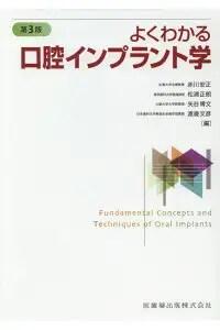 よくわかる口腔インプラント学 第3版